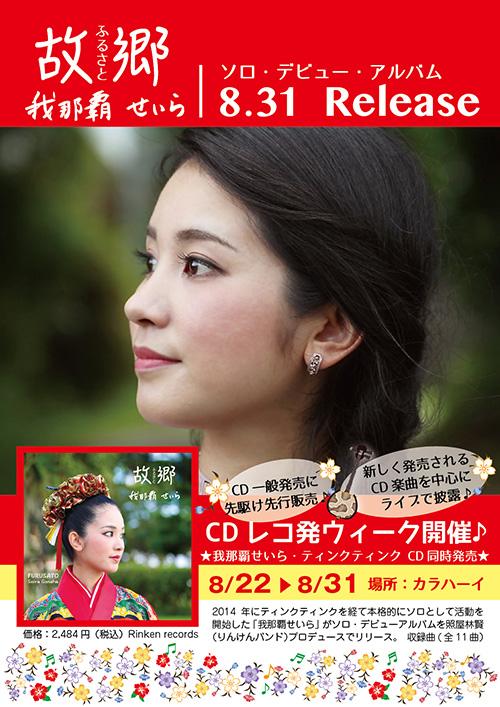 Seira_Release0831
